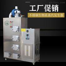 全自动生物质燃料蒸汽发生器智能锅炉