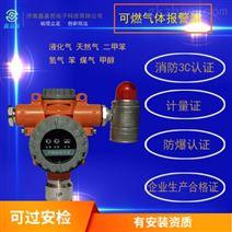 乙烷探测器可燃性气体报警器