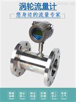 DC-LWGY-B廣州東莞深圳佛山智能渦輪流量計廠家