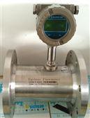 液体甲醇涡轮流量计