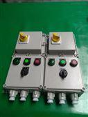 防爆磁力启动器多规格可定制
