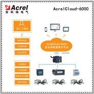智慧用电云平台AcrelCloud-6000