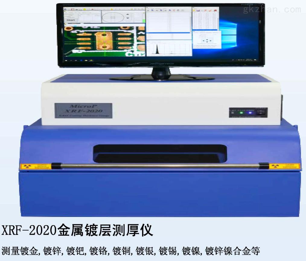 供应韩国XRF-2000测厚仪