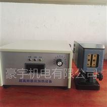 超高频焊接锯齿锯片焊机厂家直销