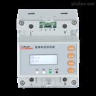 故障电弧探测器AAFD-40线路保护器