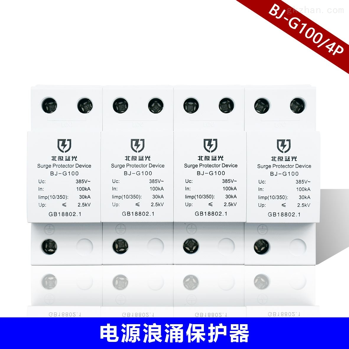 浪涌保护器BJ-G100/4P/2P