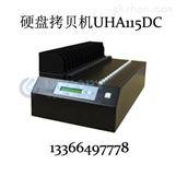 硬盘拷贝机UHA-115DC