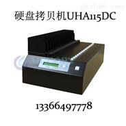 硬盤拷貝機UHA-115DC