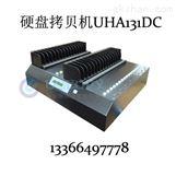 硬盘拷贝机UHA-131DC