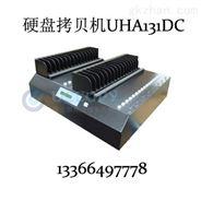 硬盤拷貝機UHA-131DC