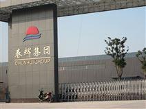 chunhuigroup安徽春晖仪表 智能制造网