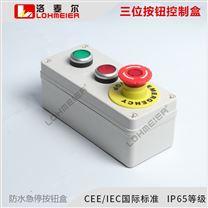 三位按钮开关控制盒塑料自复钮防水盒