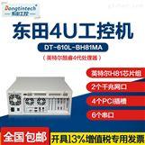 DT-610L-BH81MA  东田4U工控机