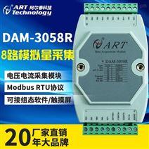 8路4-20mA采集模块Modbus  RTU