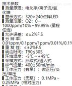 便携式氧气分析仪微正压0-1000PPM