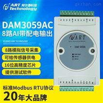 DAM-3059A-C  8路AD,带8路配电输出
