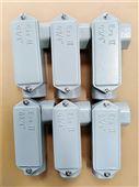 BHC-G1/2-H(YHXe-DN15-H)元宝型穿线盒