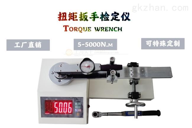 电瓶车检测用的扭矩扳手检定仪