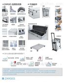 Zarges航空铝生物运输箱