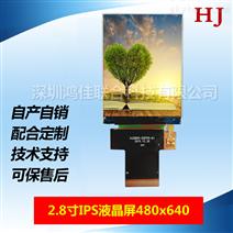 高清2.8寸480*640全视角/TFT显示屏16.7M色