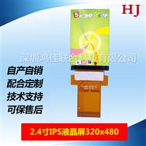 鸿佳高解析度2.4寸320*480全视角液晶屏HVGA