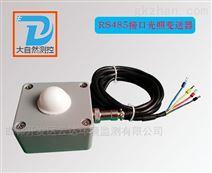 RS485接口的光照度变送器