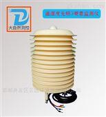 环境温湿度、光照度3要素监测仪(室外用)