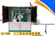 LH-300水光针全自动丝印机 曲面印刷机