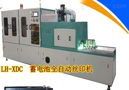 LH-XDC小电池全自动丝印机 丝网印刷机
