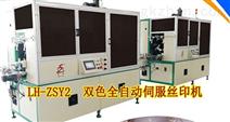 LH-ZSY2伺服双色全自动丝印机