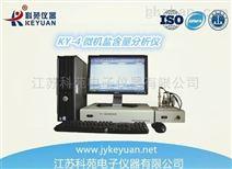 KY-4盐含量分析仪
