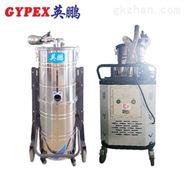 泸州不鏽鋼碳粉防爆吸塵器