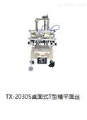 TX-2030S桌面式T型槽平面丝印机