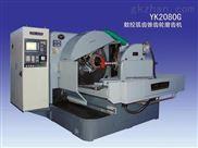 YK2080G数控弧齿锥齿轮磨齿机