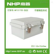 南普NP121790灰白不锈钢搭扣式防水盒
