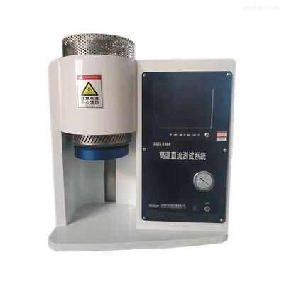 HGZL1000华测高温直流测试系统