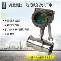 DC-LWS制藥渦輪流量計