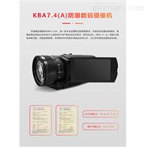 KBA7.4(A)防爆数码摄像机