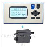fs4001小流量气体质量流量传感器