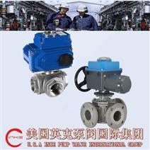 进口电动三通球阀工作稳定可靠,经久耐用