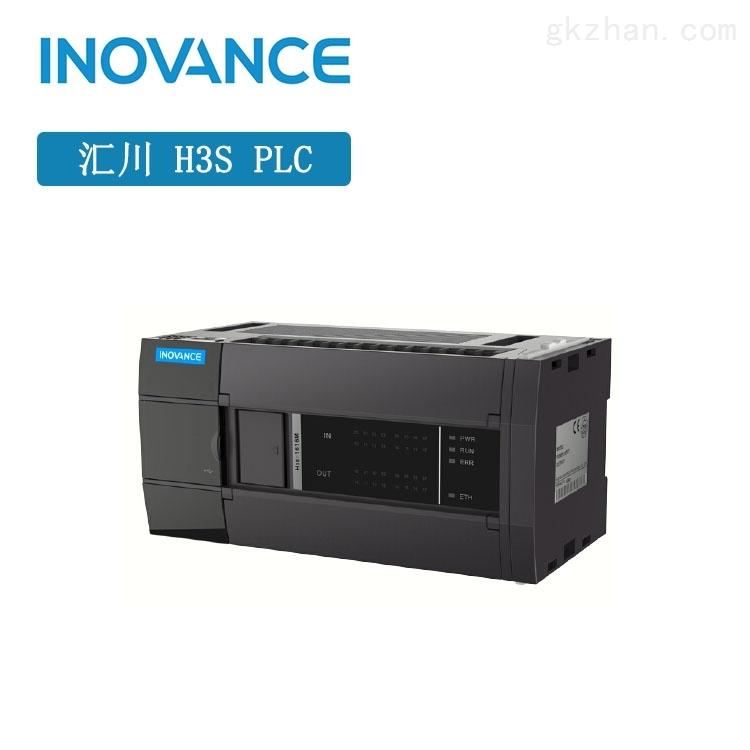 汇川PLC,H3S系列,高性能经济型小型PLC