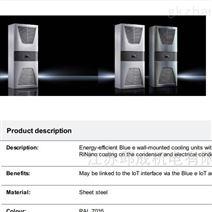 优势供应进口RITTAL威图冷却柜