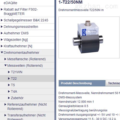 HBM T22系列扭矩传感器 工业控制