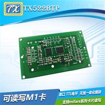 IC卡M1卡S50卡 ISO14443A协议一卡通NFC模块