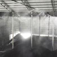 煤场喷雾降尘除尘系统