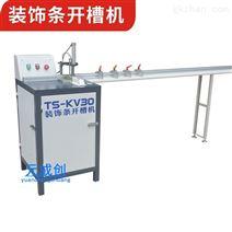 供應T型條切割機 包邊條開槽 裝飾條加工