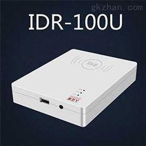 广东东控智能IDR-100U台式居民身份证阅读器