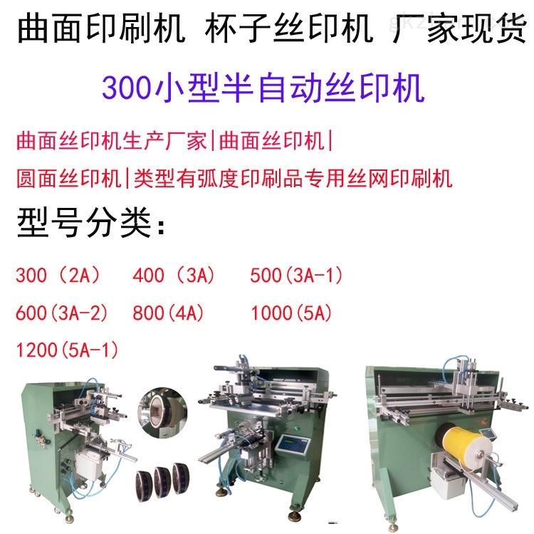 许昌市油漆桶丝印机塑料桶丝网印刷机厂家