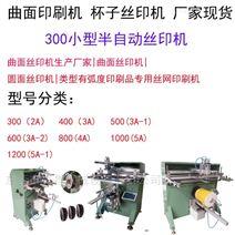 济宁市奶茶杯丝印机餐盒网印机塑料瓶印刷机