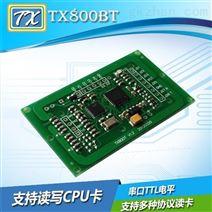 M1卡、CPU卡读写模块